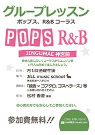 グループレッスン「ポップス、R&B コーラス」@神宮前スタジオ