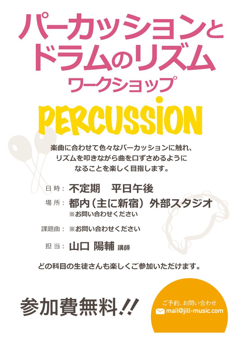 パーカッションとドラムのリズムワークショップ