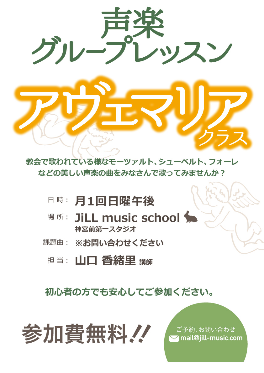 声楽グループレッスン@神宮前スタジオ アヴェマリア クラス