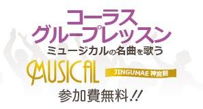 グループレッスン 「ミュージカルの名曲を歌う」@神宮前スタジオ