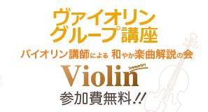 ヴァイオリングループ講座@神宮前スタジオ