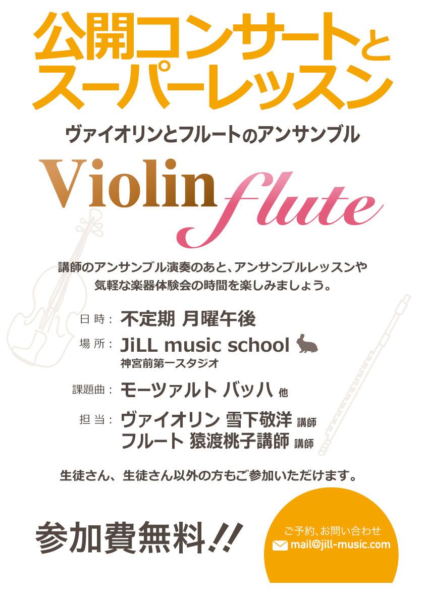 公開コンサートとスーパーレッスン 「ヴァイオリンとフルートのアンサンブル」