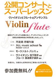 公開コンサートとスーパーレッスン 「ヴァイオリンとフルートのアンサンブル」@神宮前スタジオ