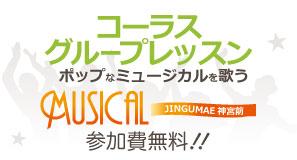 グループレッスン「ポップなミュージカルを歌う」@神宮前スタジオ
