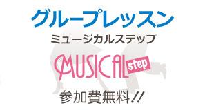 グループレッスン 「ミュージカルステップ」@池袋(外部スタジオ)