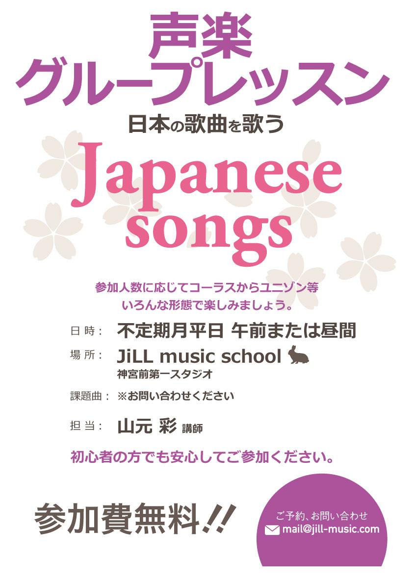 声楽グループレッスン@神宮前スタジオ「日本歌曲を歌う」