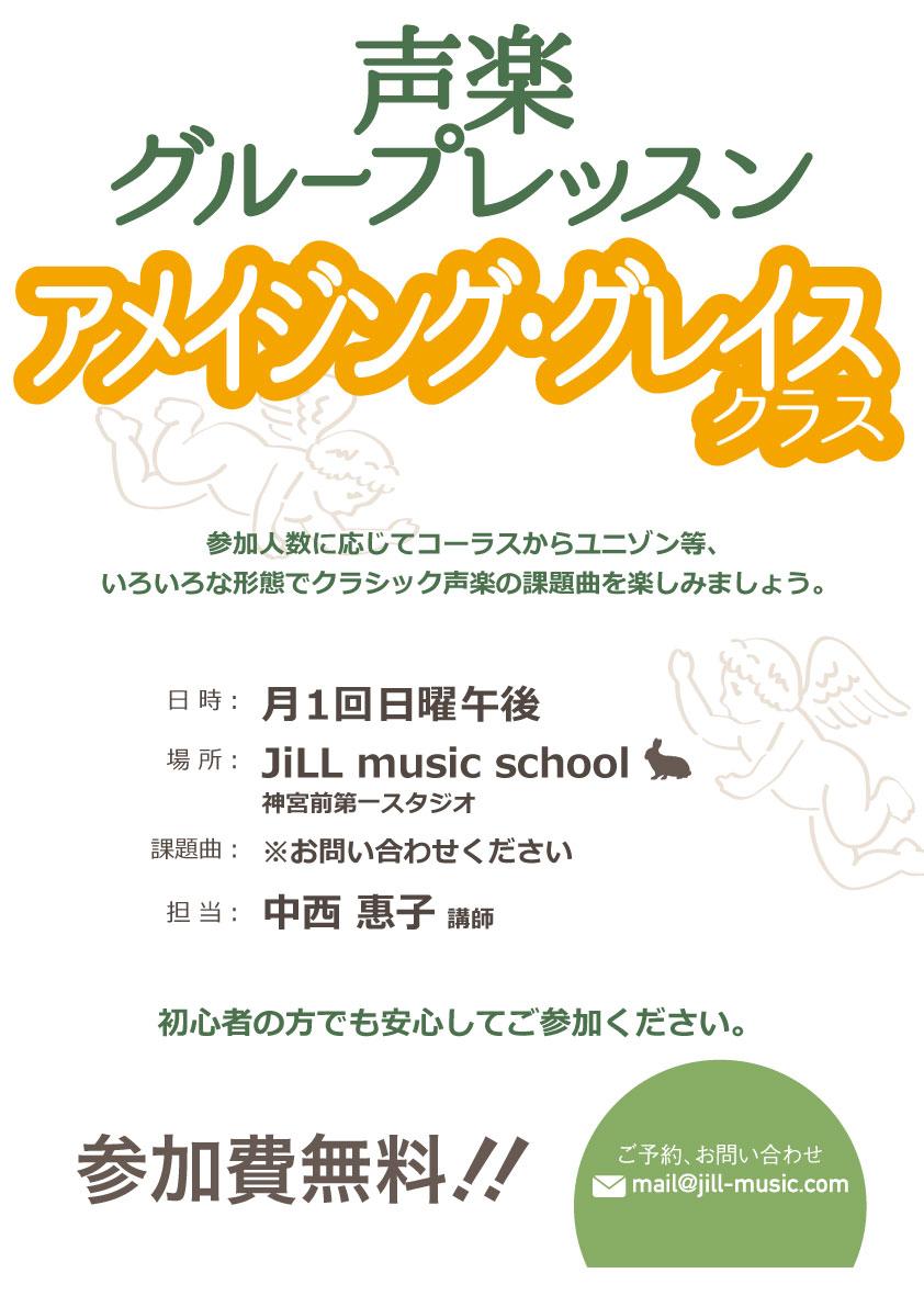 声楽グループレッスン@神宮前スタジオ アメイジング・グレイス クラス